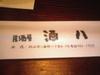 Hashi_bukuro