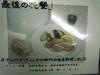 Saigen_syusei